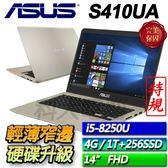 【ASUS華碩】【256G SSD+1TB雙碟改裝版】S410UA-0261A8250U 冰柱金 ◢14吋窄邊輕薄筆電 ◣