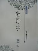 【書寶二手書T4/文學_AD1】牡丹亭_湯顯祖
