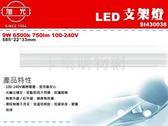 旭光 LED 9W 6500K 白光 2尺 全電壓 支架燈 層板燈(含串接線) _ SI430038
