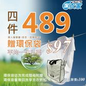 潔衣家任洗4件489加贈環保袋(24H便利商店洗衣)