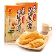 【南紡購物中心】【美雅宜蘭餅】鮮奶軟式牛舌餅禮盒X2盒