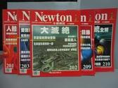 【書寶二手書T8/雜誌期刊_RHB】牛頓_201~210期間_共5本合售_大滅絕等