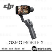 DJI OSMO MOBILE 2 手機用三軸穩定器 載重240g 公司貨【年中促銷活動 2019/6/1 ~ 2019/6/18】