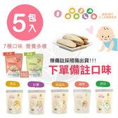 【5包(下單備註)】韓國 bebefood 寶寶福德 米餅/糙米餅【佳兒園婦幼館】