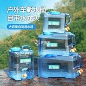 儲水桶 戶外水桶家用儲水用車載帶龍頭蓄水大容量裝水飲水桶純凈礦泉水箱 快速出貨