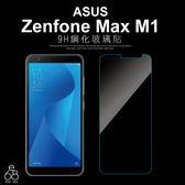 9H 鋼化玻璃 ASUS Zenfone Max M1 ZB555KL 保護貼 手機螢幕 鋼化 玻璃貼 膜 貼 非滿版