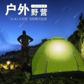帳篷戶外防暴雨野營加厚全自動3-4人單野外帳篷露營裝備野餐家用 PA2180 『黑色妹妹』