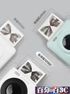 迷你打印機 學霸迷你學生錯題整理神器家用小型便攜遠程彩色紙咕咕迷口袋手機照片 百分百