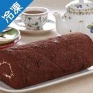 巧克力瑞士捲2盒(18cm)【愛買冷凍】...