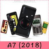 【萌萌噠】三星 Galaxy A7 (2018) 6吋  復古偽裝保護套 全包軟殼 懷舊彩繪 計算機 鍵盤 錄音帶 手機套