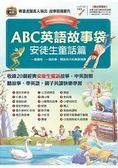 ABC英語故事袋安徒生童話篇