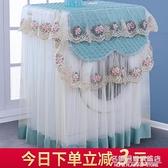 滾筒布藝洗衣機防塵罩防水防曬全自動小天鵝海爾蕾絲洗衣機套蓋布 名購新品