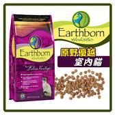 【力奇】原野優越天然糧-室內貓配方 2.27kg(5LB)-1080元 可超取 (A182B01-05)