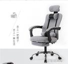 電競椅電腦椅 網布電競椅 職員辦公椅家用網吧人體工學升降旋轉可趟座椅  【雙十二狂歡】