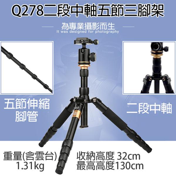 攝彩@Q278二段中軸五節三腳架單眼相機獨腳架五節伸縮腳管鋁合金球型雲台反折收納32cm重1.31kg
