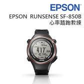【台中平價鋪】全新 Epson Runsense SF-850 運動手錶 路跑教練 GPS 心率偵測 飆速黑