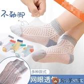 5雙|兒童襪子薄款男童純棉透氣短襪女童中筒網眼襪【淘夢屋】