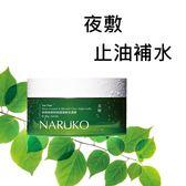 NARUKO 茶樹痘痘粉刺調理晚安凍膜 80g