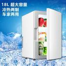 迷你冰箱便攜式車載冰箱18L家用車用小型迷你小冰箱學生 Igo 220V 貝芙莉女鞋