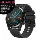 HUAWEI華為 WATCH GT 2 46mm 智慧手錶-運動款(曜石黑)◆送原廠錶帶