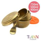 【鈦安餐具 TiANN】鈦聰明 便當盒金碗 大+中+小套組(中鋼版型)