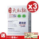 (3入特惠組) 專品藥局 娘家 大紅麴膠囊30粒X3盒 加贈7-11禮券X1【2012557】