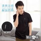 【PS5309】立體浮雕B萊卡彈力短POLO衫 竹節棉 涼感 透氣(黑色)● 樂活衣庫