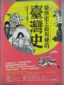 【書寶二手書T1/歷史_GQC】臺灣史上最有梗的臺灣史_黃震南