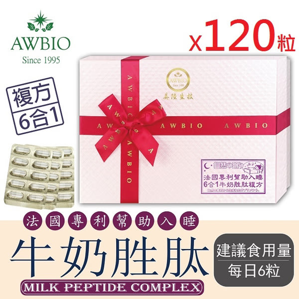 法國專利牛奶胜肽膠囊120粒/盒(禮盒)【美陸生技AWBIO】
