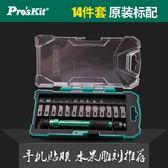 台灣寶工PD-395A雕刻刀 組合刻刀 剪紙 刻刀 木刻 套裝木雕刻刀 英雄聯盟