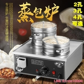 蒸籠機電熱防乾燒台式蒸包爐商用快速小籠包蒸包機器蒸餃燒麥蒸饅頭蒸箱JD CY潮流