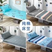 床笠純棉單件1.2m 1m學生宿舍0.9米床套床墊薄墊專用單人床罩兒童 名購新品