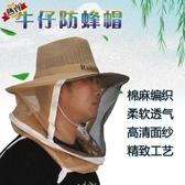 防蜂帽牛仔帽養蜂帽蜜蜂帽防蜂服蜂衣防火面網罩中蜂養蜂工具【快速出貨】