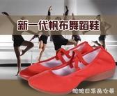 廣場舞鞋女夏季帆布鞋成人四季紅舞鞋舞蹈鞋低跟軟底布鞋跳舞鞋 糖糖日繫森女屋