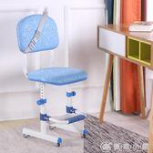 兒童學習椅可升降坐姿小學生調節座椅寫字椅靠背家用書桌椅子 YXS優家小鋪