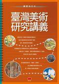 (二手書)臺灣美術研究講義