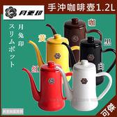 月兔印 野田琺瑯 SLIM POT 手沖壺 咖啡壺 琺瑯壺 1.2L 多色選擇 咖啡職人最愛! 日本  周年慶特價 可傑