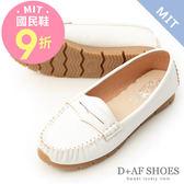 豆豆鞋 D+AF 柔軟升級.MIT經典款莫卡辛健走鞋*白