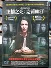 挖寶二手片-0B01-398-正版DVD-電影【主播之死:克莉絲汀】-蕾貝卡霍爾 麥可霍爾 崔西雷慈(直購價)
