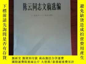 二手書博民逛書店陳雲同志文稿選編(1956--1962)人民出版社罕見1981年