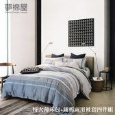 100%頂級天絲萊賽爾 6x7尺特大薄床包+鋪棉兩用被套四件組 加高30公分-淺酌-tencel-夢棉屋