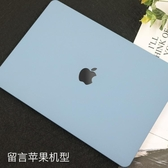 mac蘋果筆記本air13.3寸保護殼Macbook12電腦殼Pro13保護殼15套11.6保護套防水防摔【快速出貨八折搶購】
