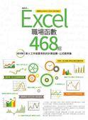 (二手書)Excel職場函數468招:超完整!新人工作就要用到的計算函數+公式範例集