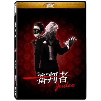 審判者DVD