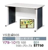 家事達 ~OA Y78 10 ~YS100 主桌905 辦公桌 已組裝限送中部