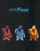 (二手書)皮克斯動畫20年
