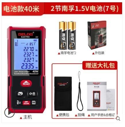 德力西電氣激光測距儀紅外線高精度手持充電量房儀電子尺測量儀器 8號店WJ