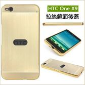 鏡面拉絲背蓋 HTC One X9 手機殼 防摔 金屬框 手機套 X9 電鍍拉絲 金屬邊框 HTC X9 保護殼
