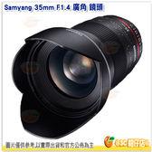 Samyang 35mm F1.4 廣角 鏡頭 Sony E 公司貨 F1.4光圈 手動聚焦鏡頭 非球面鏡片 圓形光圈 平滑聚焦環