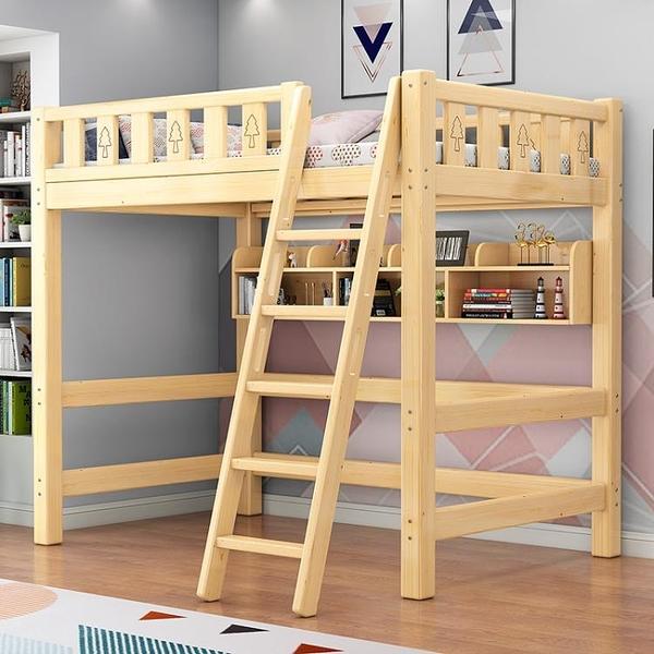 實木高架床單上層上床下桌高低床床架小戶型省空間兒童上下床下空NMS【創意新品】